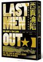 西貢淪陷:美國在越南的最後時刻