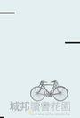 短暫飛行:創業家與自行車跨過五大洲的啟發之旅