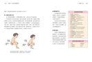 根治飲食:0~18歲成長學習關鍵食育篇(59種兒童青少年疾病╳130種生長發育問題全面預防療癒對策)
