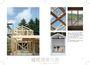 打造夢想麵包屋:從委託到完成,建築家與麵包師傅的書信往來