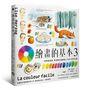 繪畫的基本3:一枝筆就能畫,零基礎也能輕鬆上手的3堂色彩課