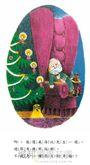 威洛比先生的神奇樹(首批加贈手做聖誕小樹)
