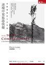 逆境中更易尋快樂:達賴喇嘛的生活智慧