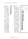 必勝行銷全書:向43家成功企業學習6大行銷戰略