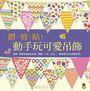 摺、剪、貼!動手玩可愛吊飾:每撕一張紙就能做出彩旗、蝴蝶、小鳥、花朵……輕鬆美化你的幸福空間!