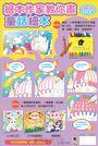 我會畫繪本:人魚公主、不來梅樂隊、糖果屋【三本經典童話名著互動繪本+小熊無毒安全特大號蠟筆12色】