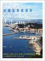 這就是蔚藍海岸:追尋雷諾瓦、馬諦斯、畢卡索、夏卡爾、考克多等藝術家的足跡,走入法國南部最不容錯過的15座大城小鎮
