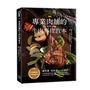專業肉舖的牛肉料理教本