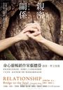 親密關係:通往靈魂之橋(全新修訂版)