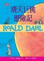 羅德.達爾經典故事全集 百年誕辰紀念版