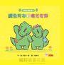 【好朋友鱷魚阿本】系列套書(共5冊)