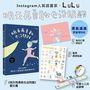 明天再勇敢也沒問題:10萬粉絲站出來!Instagram插畫家luckylulu第一本圖文創作集