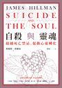 自殺與靈魂:超越死亡禁忌,促動心靈轉化