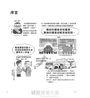 有故事的昭和現代建築(東日本篇):走訪29座1945~1975年的日本前衛名作,打開你的建築想像力