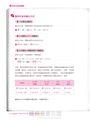 圖解日文文法的規則