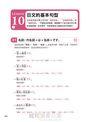 大人的日文課(附1MP3+電子書+防水書套)