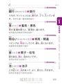 大人的日文單字(附1MP3+防水書套)