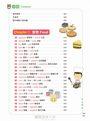 用心智圖背英文單字:1分鐘看懂3,000個英文單字(附1MP3)