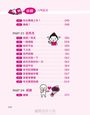 全圖解、10倍速韓語會話(附1MP3)
