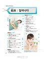 圖解真正用得到的韓文(附1MP3)