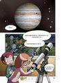 科學實驗王27:經度與緯度