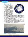 南極大冒險【全新修訂版】