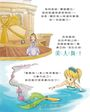 小公主蘇菲亞2:美人魚傳說