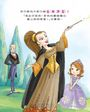 小公主蘇菲亞3:魔法嘉年華