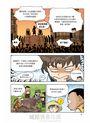 吳哥窟歷險記 1【全新增訂版】