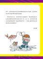 西伯利亞歷險記【全新增訂版】