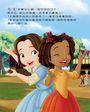 小公主蘇菲亞夢想與成長讀本3:魔法石的詛咒