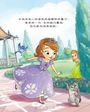 小公主蘇菲亞6:艾薇公主的考驗