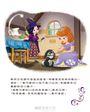 小公主蘇菲亞夢想與成長讀本6:好朋友魔法