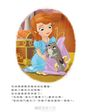 小公主蘇菲亞夢想與成長讀本8:好室友晚安