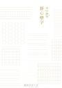 美字練習:靜心戀字(鋼筆.硬筆專用空白字帖本/秋香綠)★隨書附贈4張超大手寫風味明信片