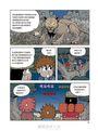 非洲草原歷險記【全新增訂版】