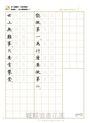美字工學:鋼筆字冠軍教你寫一手好看的字