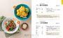 愛料理特搜.112道常見食材料理:用33種蔬菜蛋豆,聰明搭配肉類、海鮮、麵飯,善用烹調,一菜多吃!