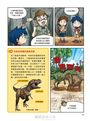 漫畫大英百科【生物地科8】:恐龍