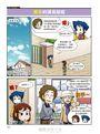 漫畫大英百科【生物地科13】:鳥類