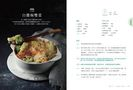 愛上氣炸鍋100天:椒麻雞.蜜汁叉燒.紙包魚.戚風蛋糕,天天開炸也不膩的100道美味氣炸鍋料理