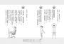日本三代名醫の肩頸自療法:每天一分鐘,頸椎立刻通,百病預防不近身