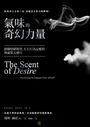 氣味的奇幻力量:撩撥情緒慾望,左右行為反應的神祕第五感官(暢銷修訂版)
