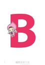 B型小將の輕盈瘦身術—知道血型就能瘦!