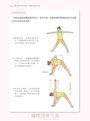 脊椎直了,身體就爽快!: 扭扭身子,解決39個日常小病痛