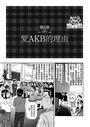 態度!AKB48論