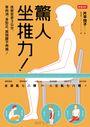 驚人坐推力!:改變坐姿3公分,贅肉消、身形正、肩頸腰不再痛!