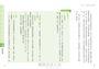 自然律例:地瓜餐創始人的養生之道【十週年增訂版】