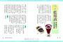 酒療:防癌、降血脂、抗衰老、改善免疫系統,你想像不到的養生良方,喝對酒不生病!