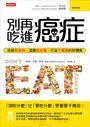 別再吃進癌症:拒絕假食物,遠離經皮毒,打造不罹癌的好體質